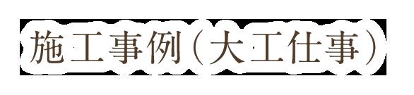 施工事例(大工仕事)