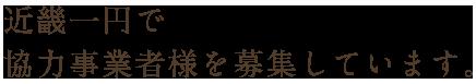 近畿一円で協力事業者様を募集しています。